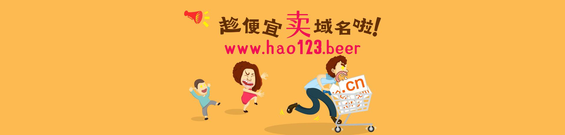 hao123域名低价转让